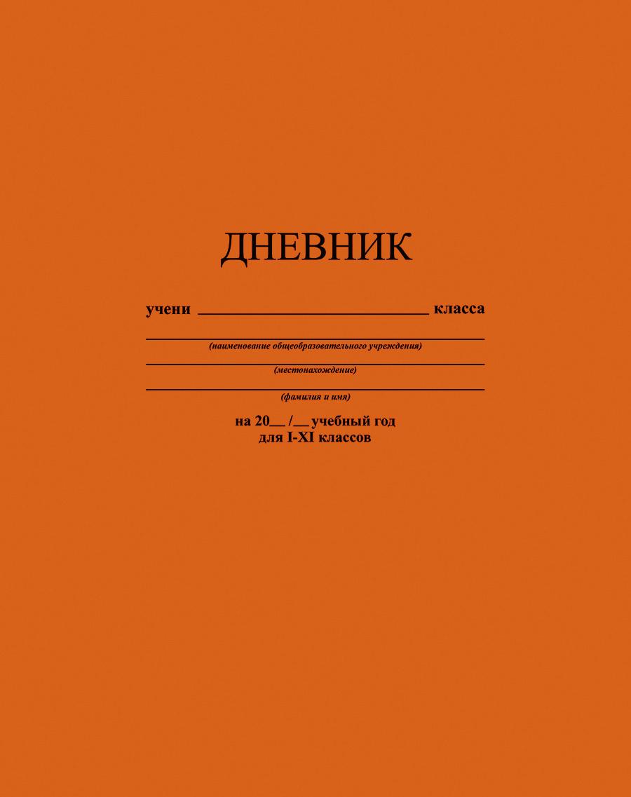 Апплика Дневник школьный цвет оранжевый С2676-17 #1