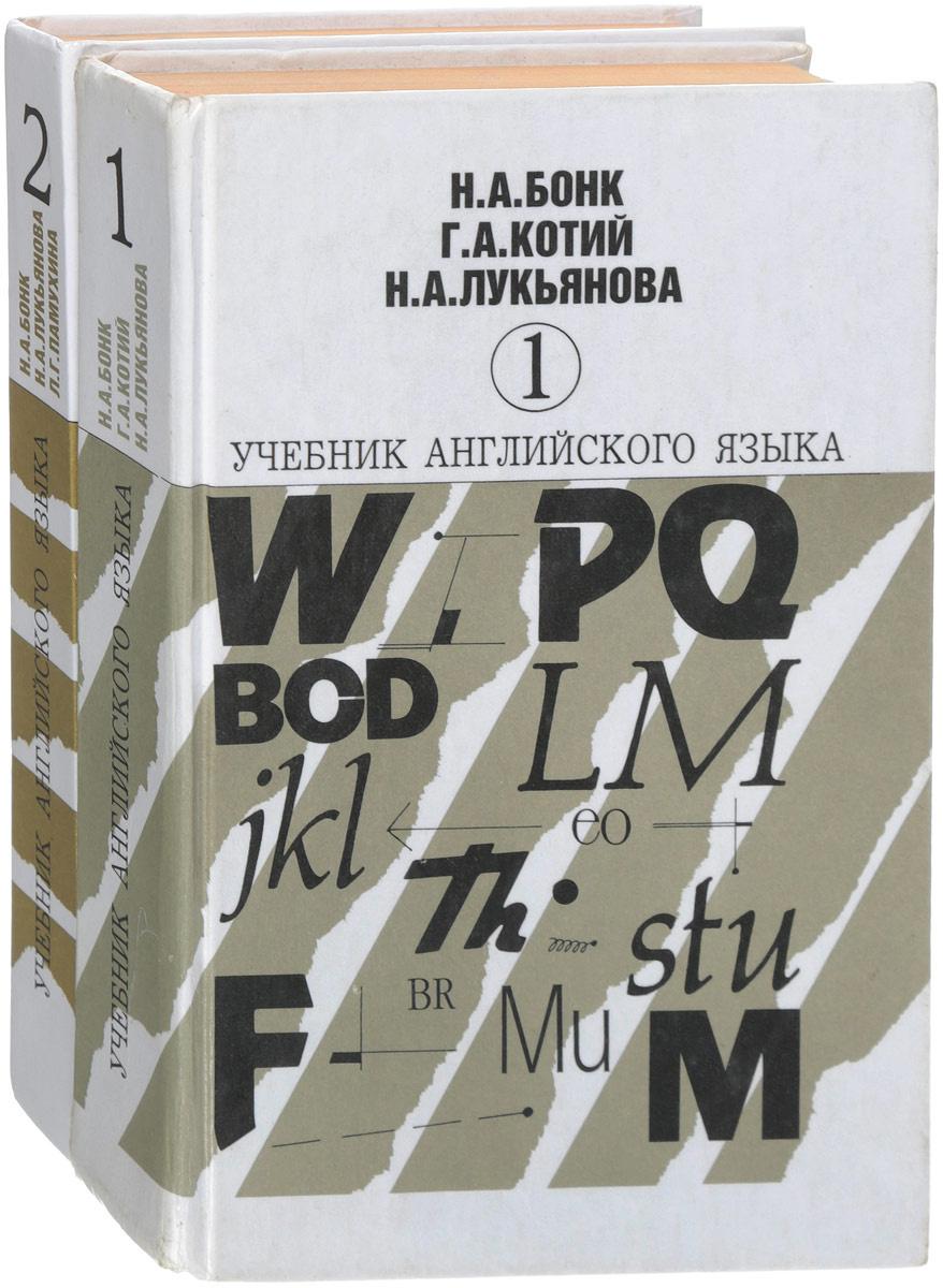 Учебник английского языка. В 2 томах #1