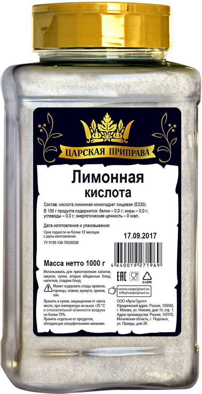Царская приправа Лимонная кислота, 1 кг #1
