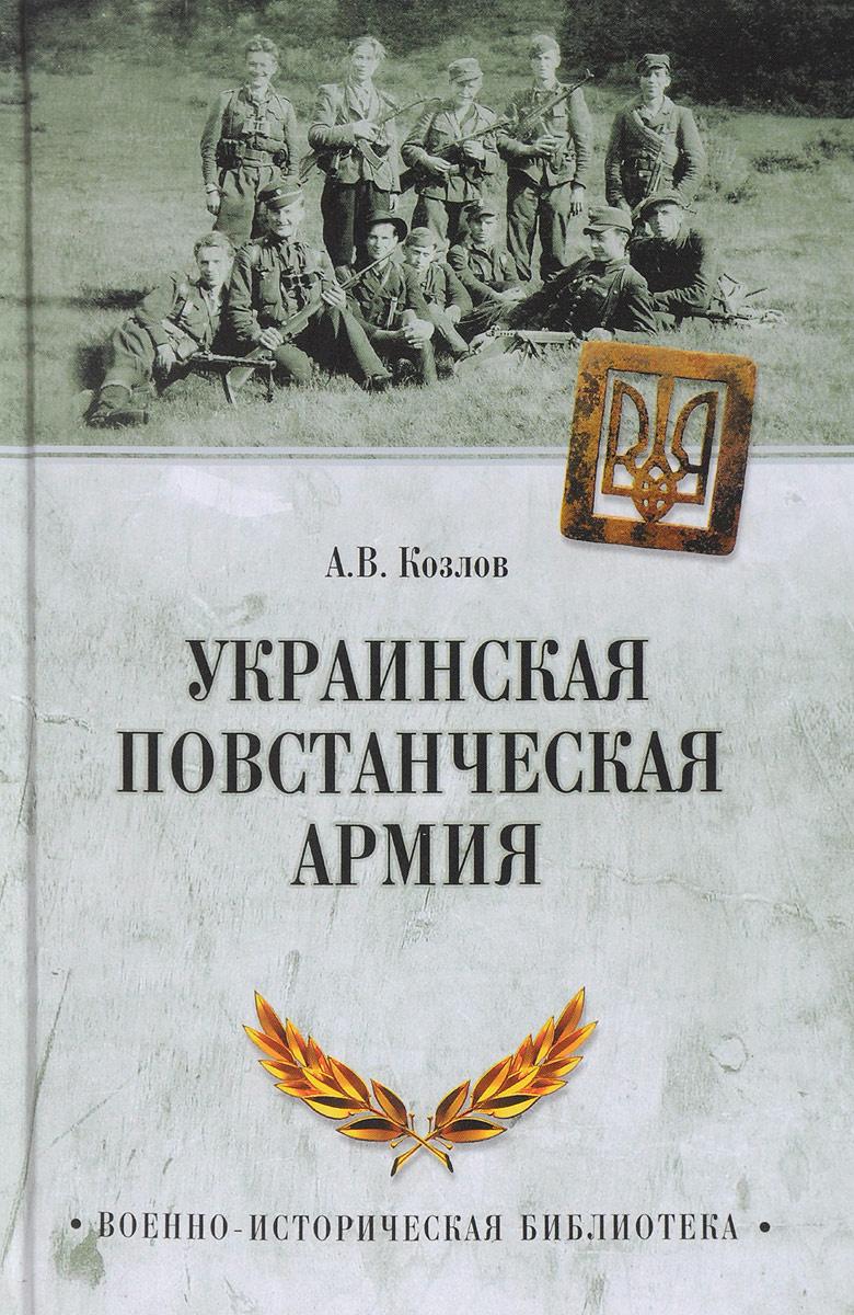 Украинская повстанческая армия   Козлов Андрей Валерьевич  #1