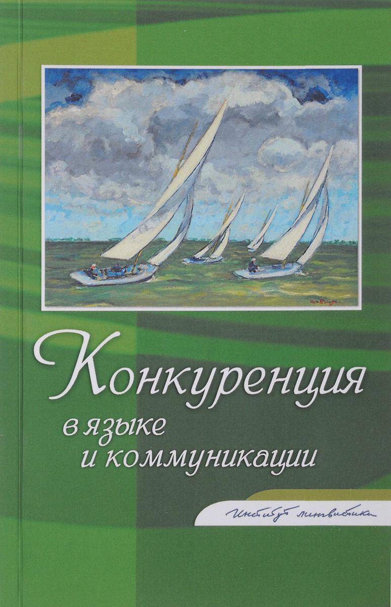 Конкуренция в языке и коммуникации | Алпатов Владимир Михайлович, Фуфаева И. В.  #1