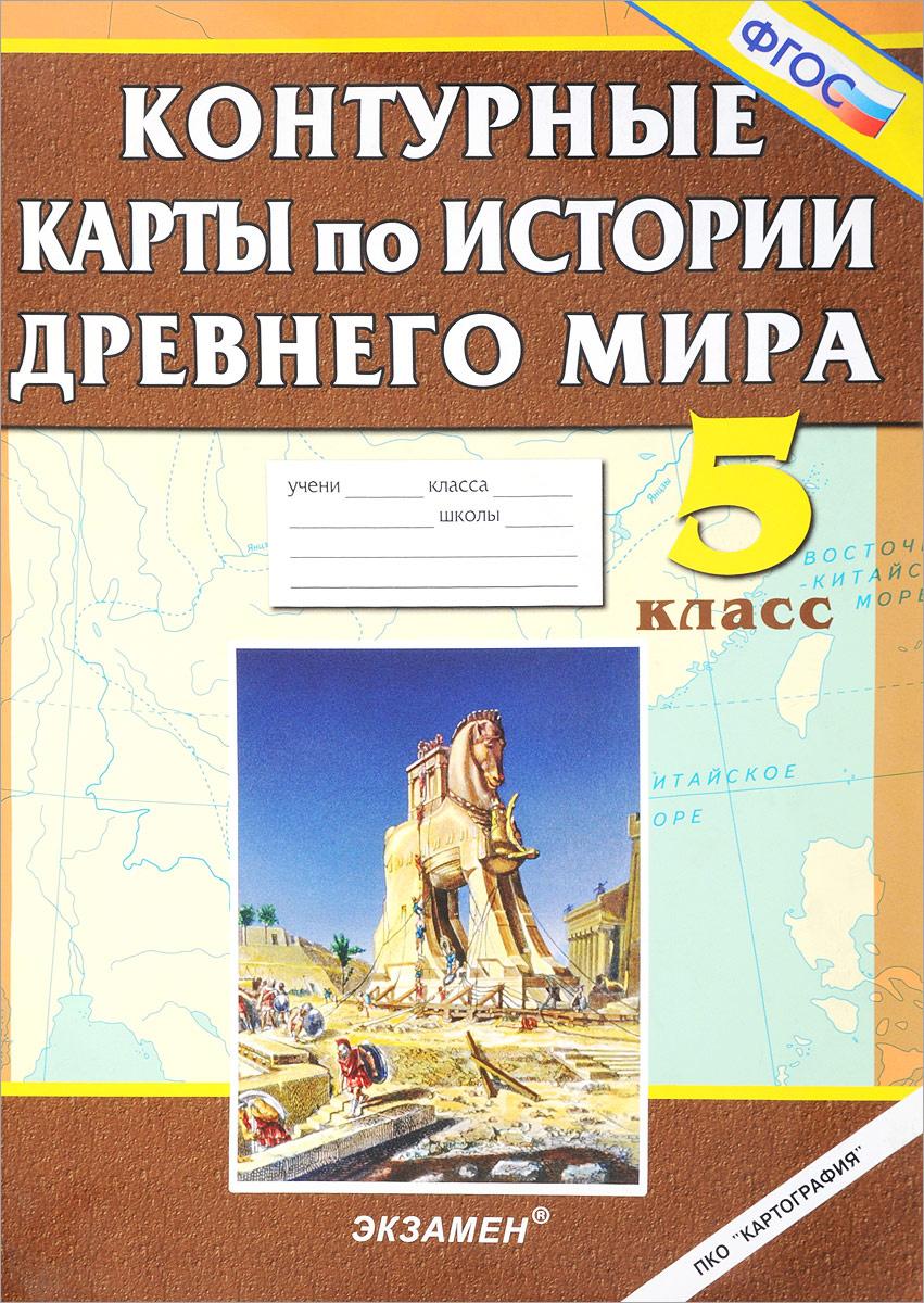История Древнего мира. 5 класс. Контурные карты #1