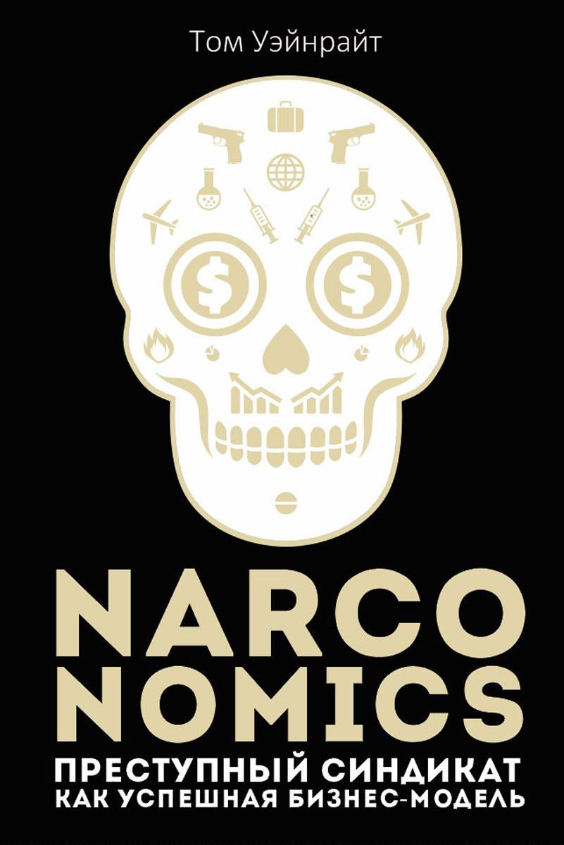 Narconomics. Преступный синдикат как успешная бизнес модель | Wainwright Tom  #1