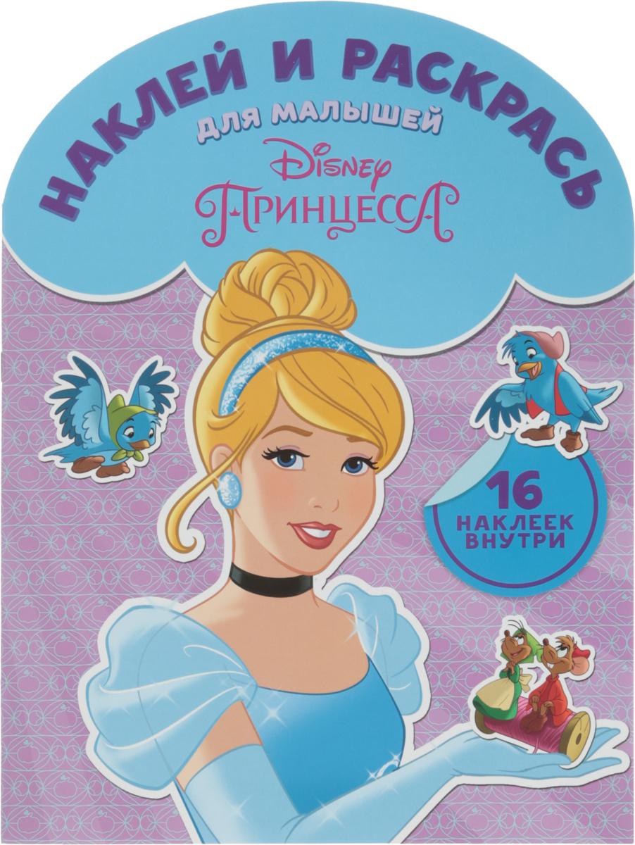 Disney Принцесса. Наклей и раскрась для малышей #1