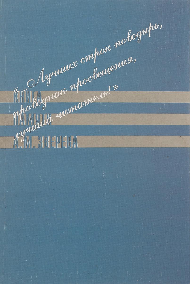 """""""...Лучших строк поводырь,проводник просвещения,лучший читатель!"""" Книга памяти А. М. Зверева   Штейнман #1"""