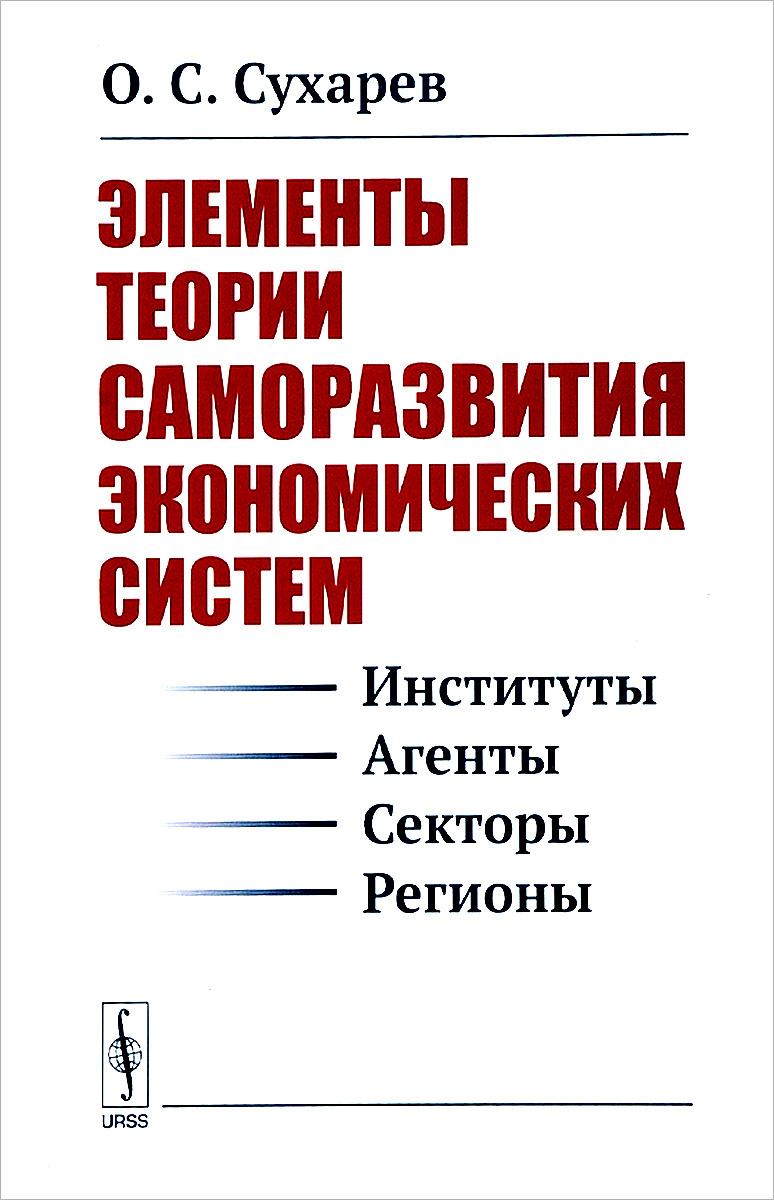 Элементы теории саморазвития экономических систем (институты, агенты, секторы, регионы) | Сухарев Олег #1