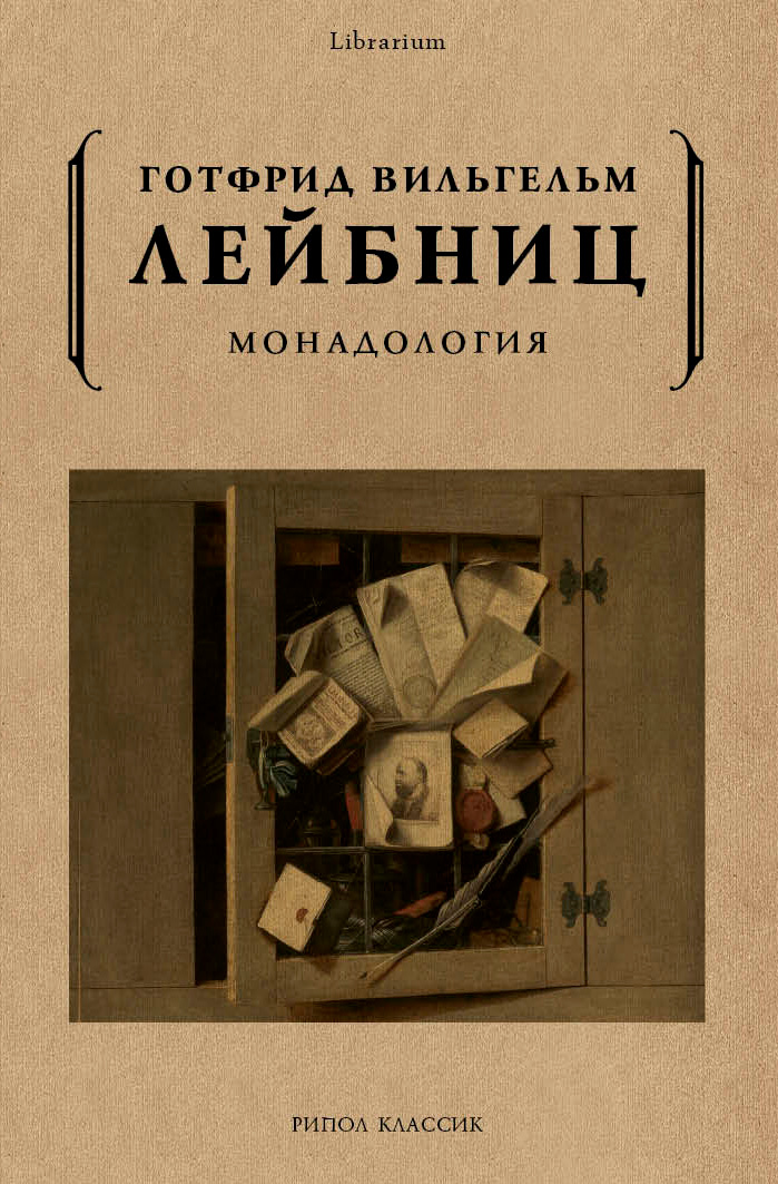 Монадология   Лейбниц Готфрид Вильгельм #1