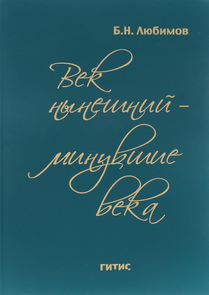 Век нынешний - минувшие века. В 2 томах. Том 2 | Любимов Борис Николаевич  #1
