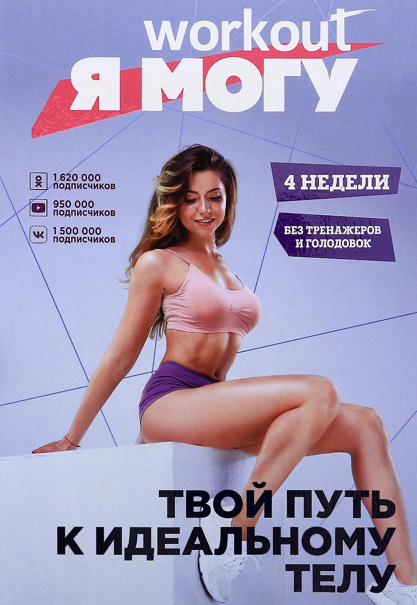 Workout. Я Могу. Твой путь к идеальному телу. Без тренажеров и голодовок | Левитан Евгения  #1
