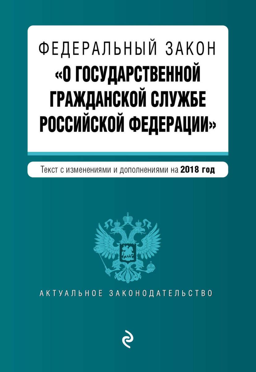 Какие изменения по гражданству в россии