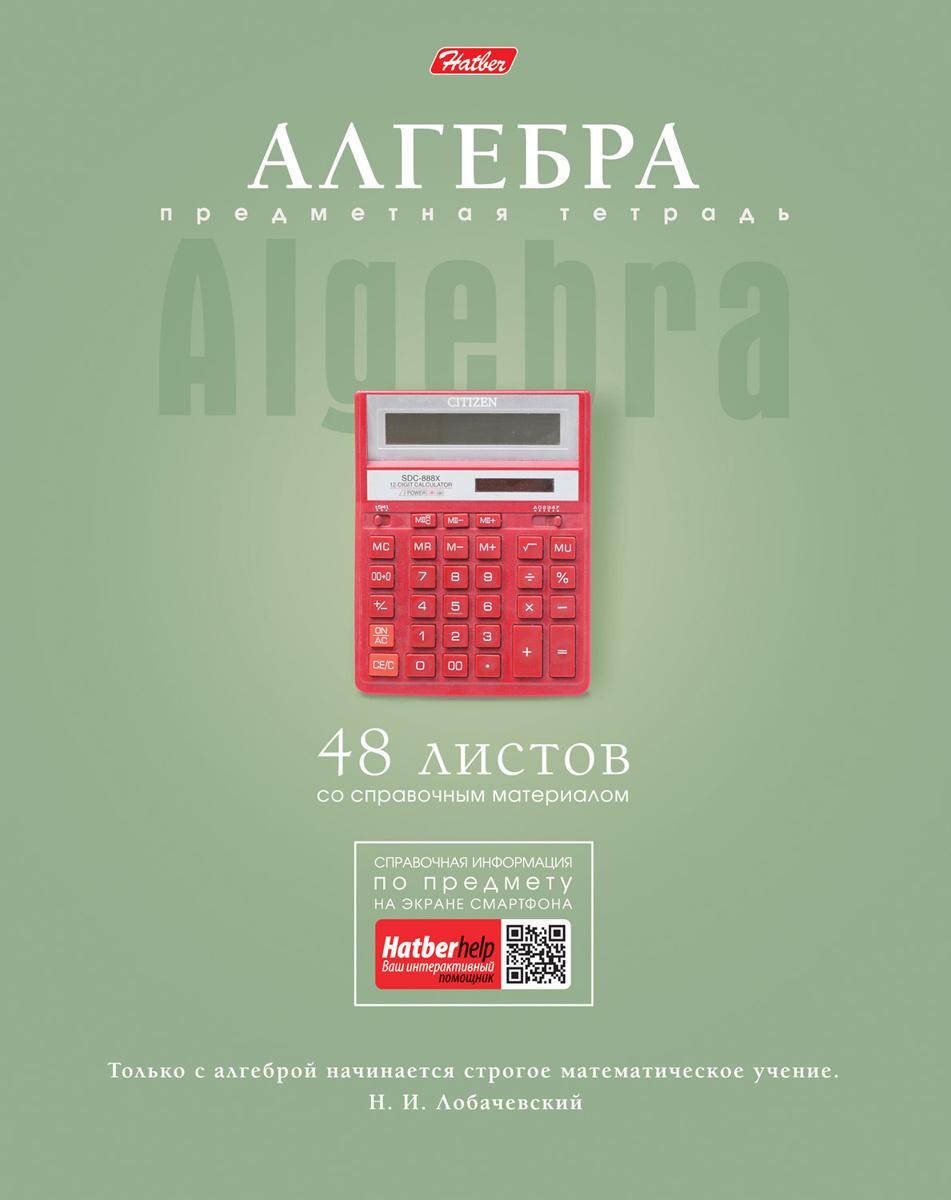 Hatber Тетрадь Коллекция Знаний Алгебра 48 листов в клетку #1