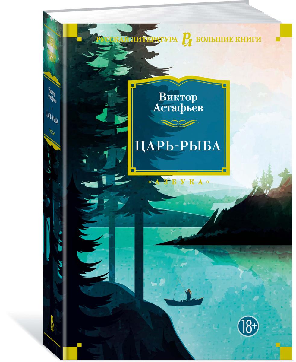 Царь-рыба | Астафьев Виктор Петрович #1