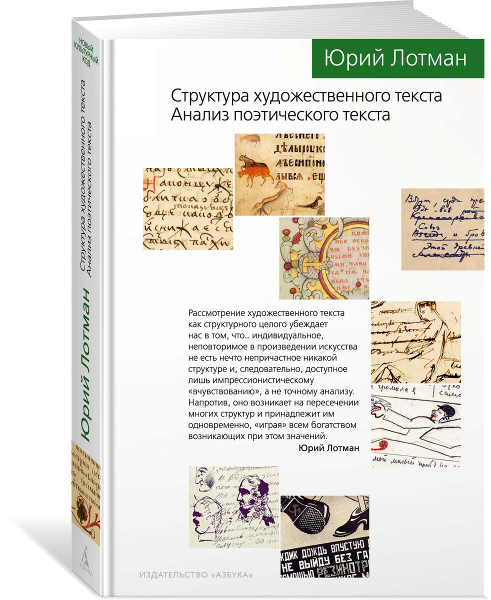 Структура художественного текста. Анализ поэтического текста | Лотман Юрий Михайлович  #1