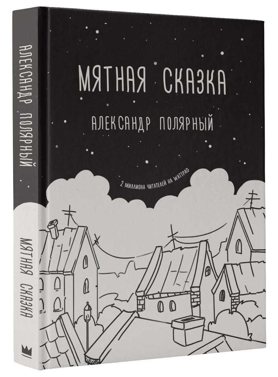 Мятная сказка   Полярный Александр #1