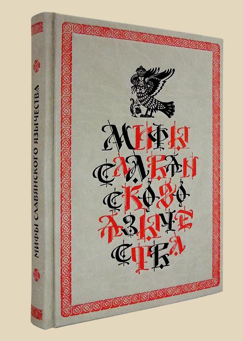 Мифы славянского язычества (подарочное издание) #1
