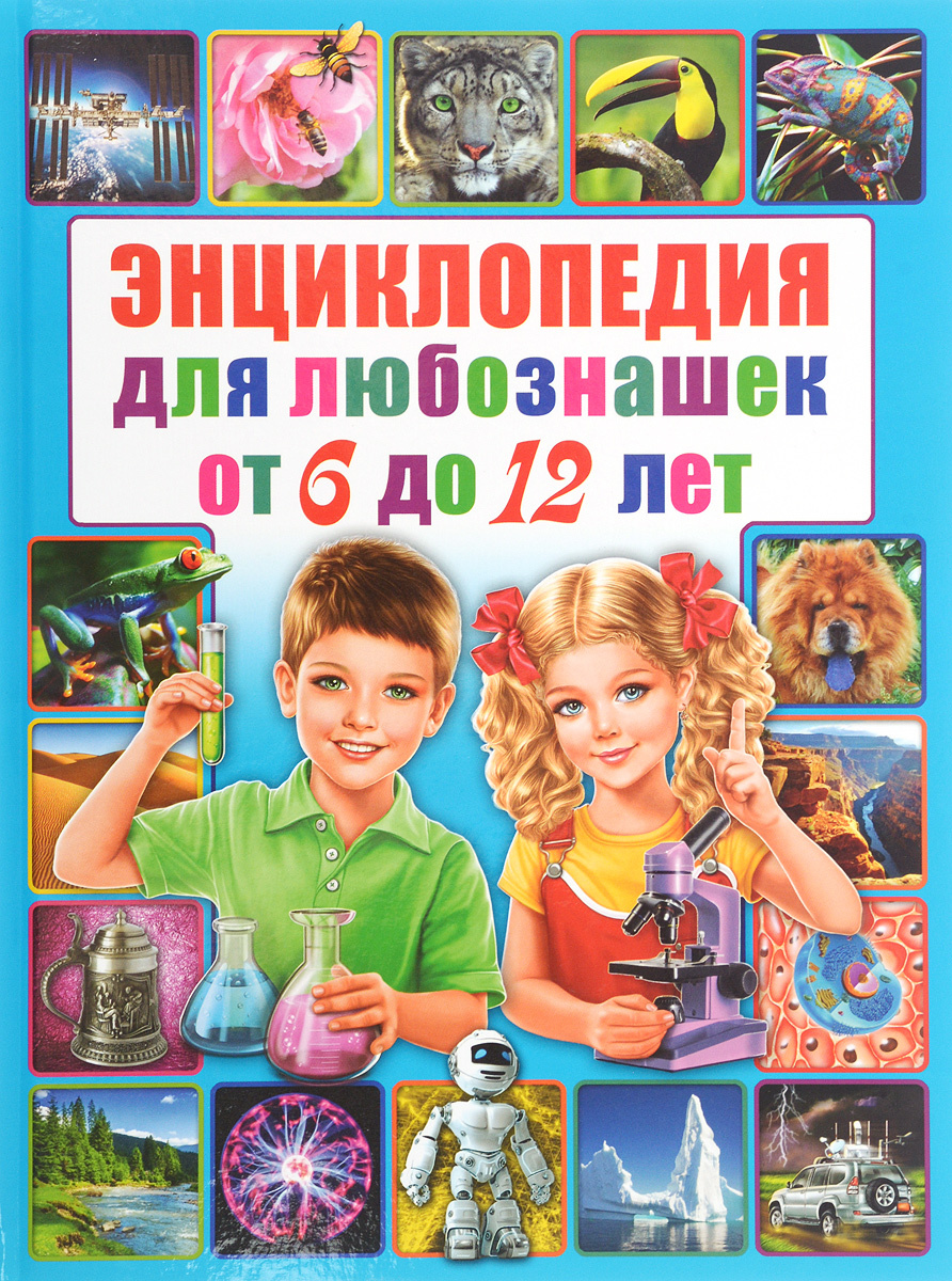 Энциклопедия для любознашек от 6 до 12 лет #1