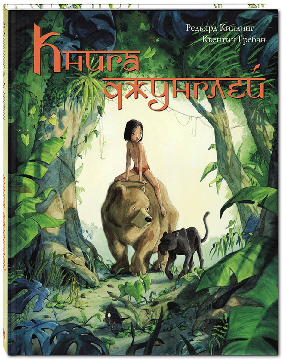 Книга джунглей. История Маугли | Киплинг Редьярд Джозеф  #1