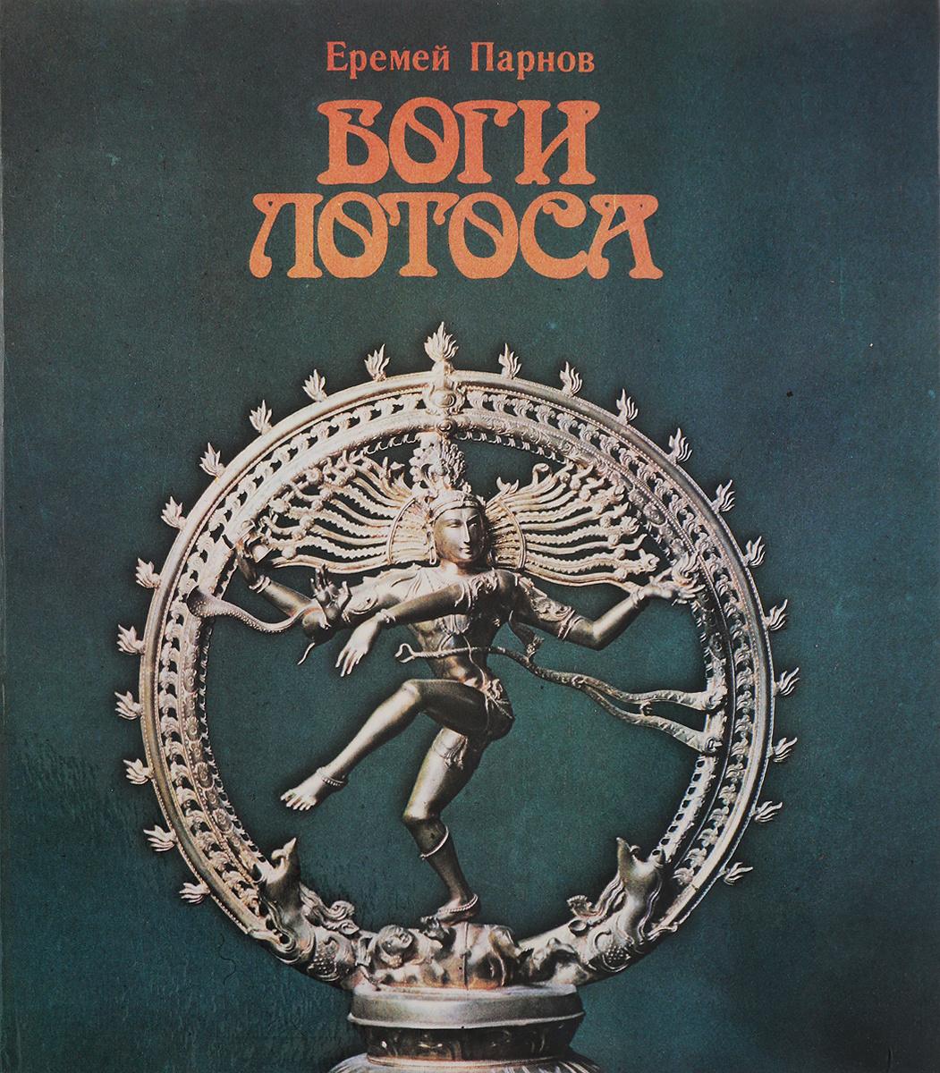 Боги Лотоса | Парнов Еремей Иудович #1