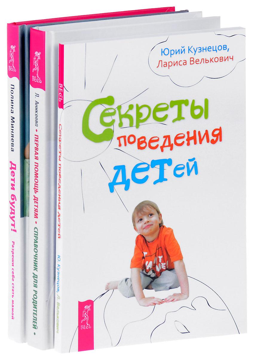 Первая помощь детям. Дети будут! Секреты поведения детей (комплект из 3 книг) | Кузнецов Юрий Николаевич, #1