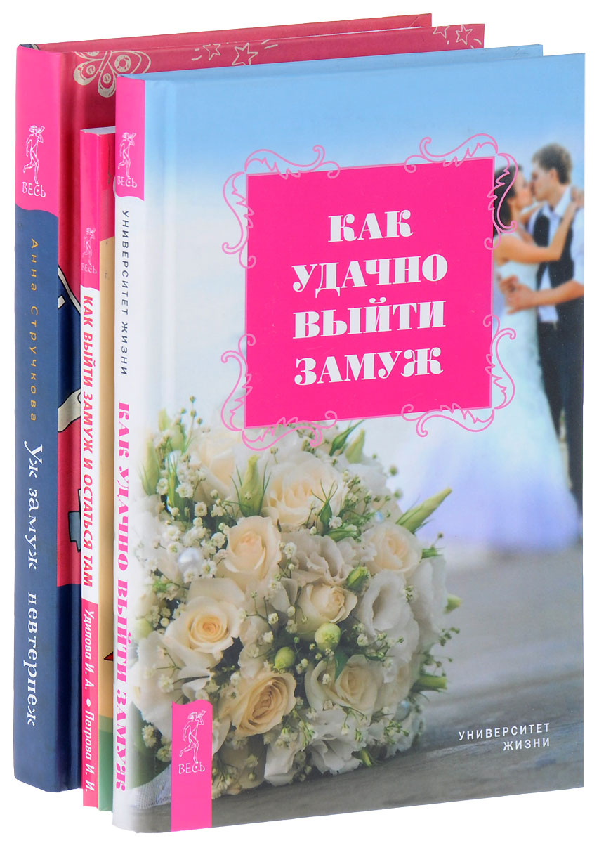 Уж замуж невтерпеж. Как выйти замуж. Как удачно выйти (комплект из 3 книг) | Стручкова Анна, Удилова #1