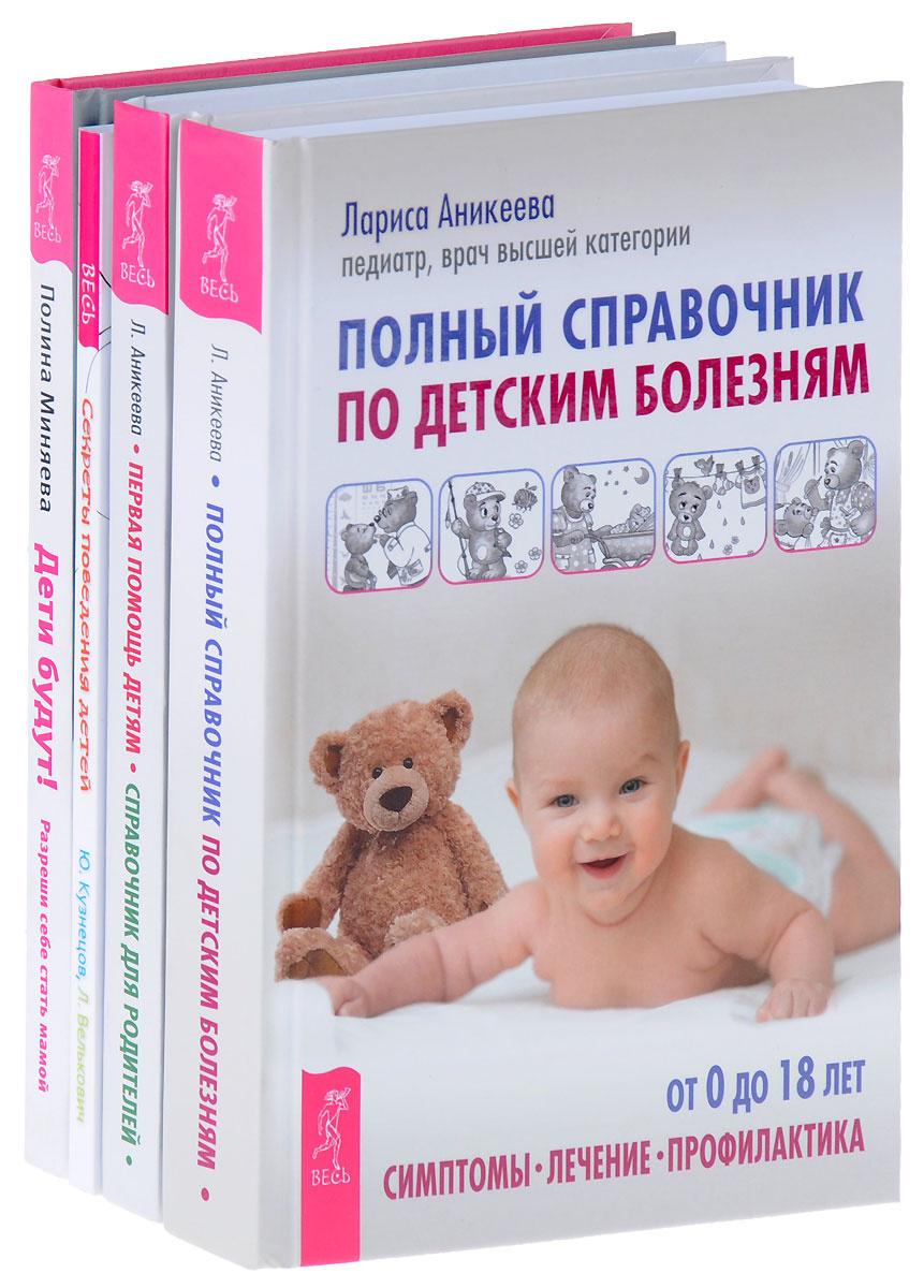Дети будут! Секреты поведения детей. Первая помощь детям. Полный справочник по детским болезням (комплект #1