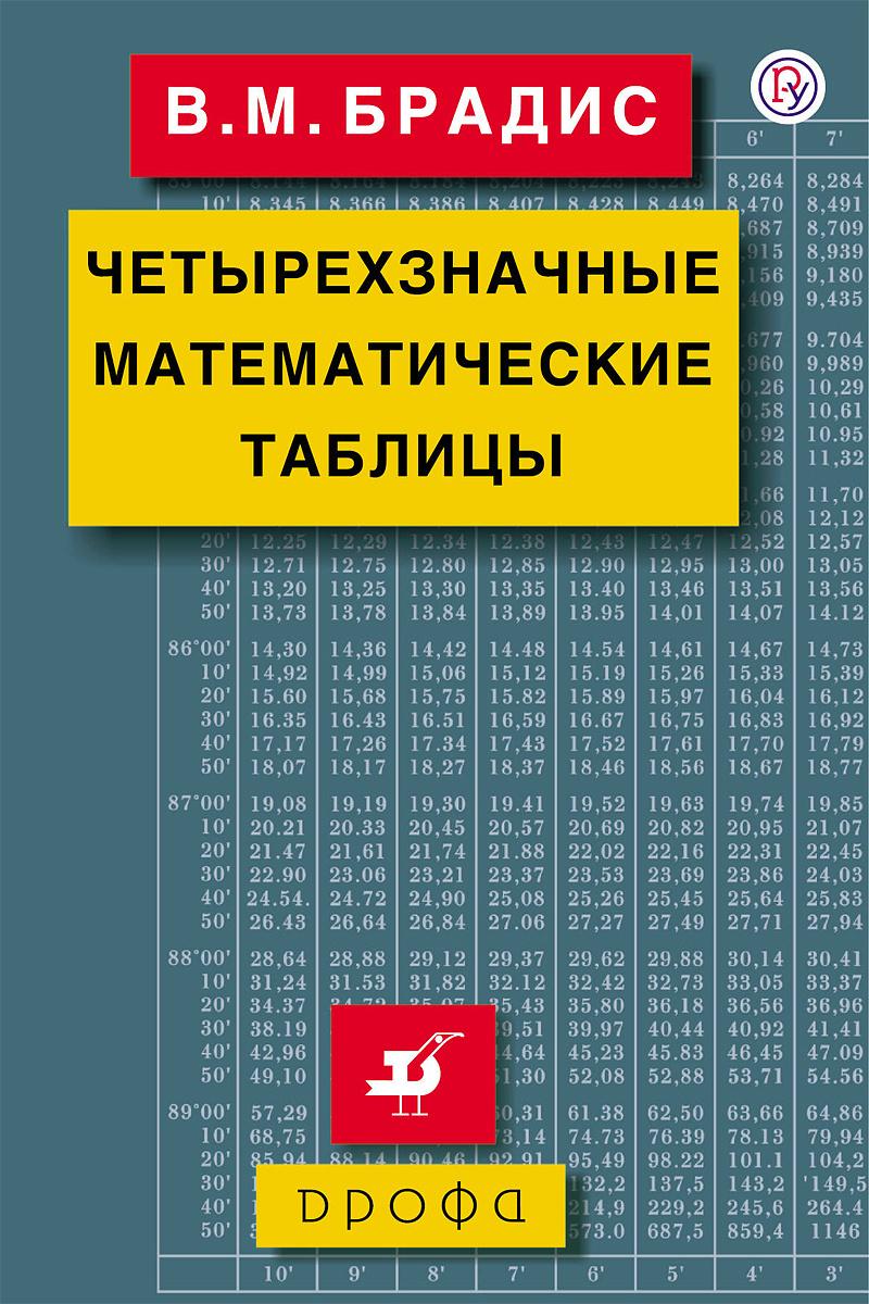 Четырехзначные математические таблицы   Брадис Владимир Модестович  #1