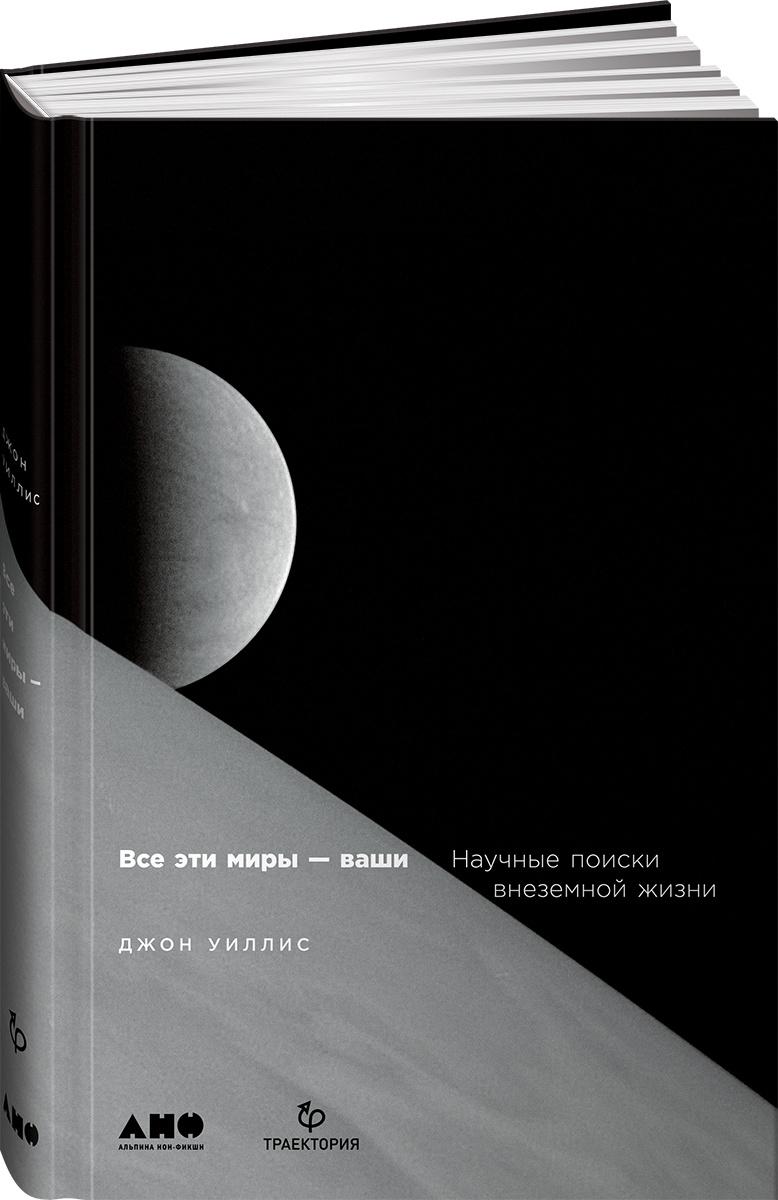 Все эти миры - ваши. Научные поиски внеземной жизни | Уиллис Джон  #1