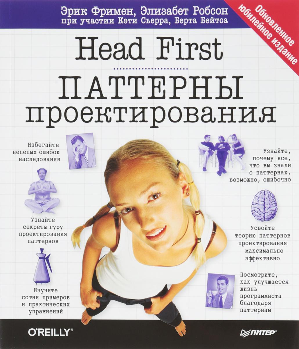 Head First. Паттерны проектирования. Обновленное юбилейное издание | Фримен Эрик, Робсон Элизабет  #1