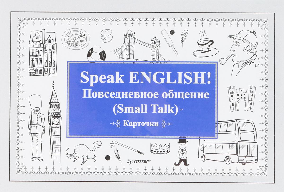 Speak ENGLISH! Повседневное общение. Small Talk (набор карточек) #1