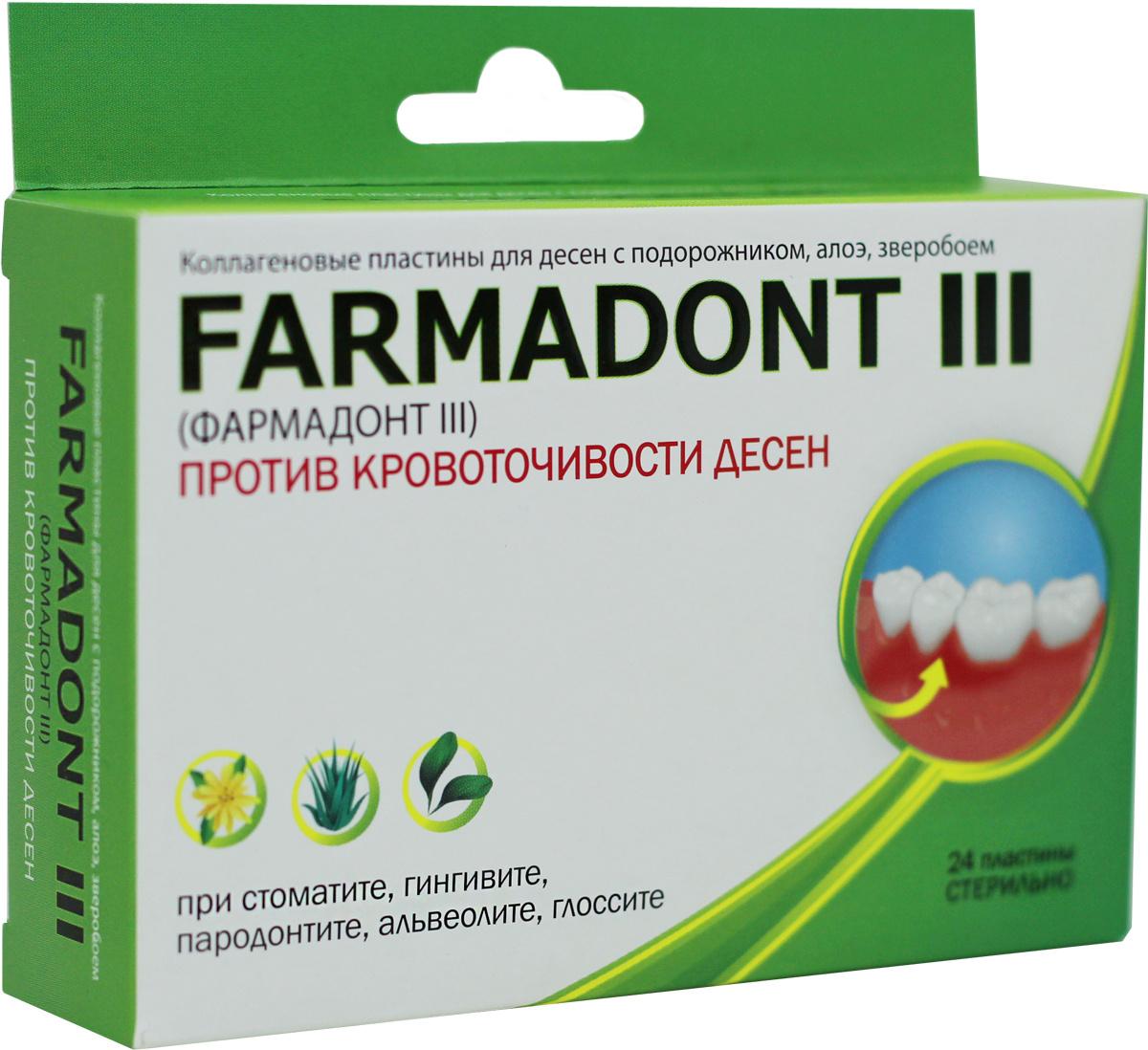 Farmadont Фармадонт III Коллагеновые пластины для десен с подорожником, алоэ, зверобоем, против кровоточивости #1