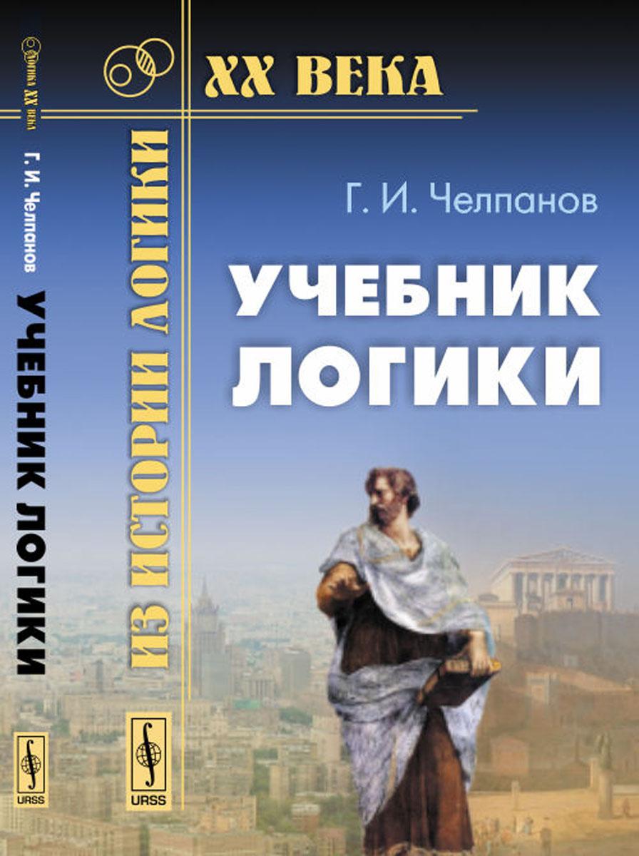 Учебник логики | Челпанов Георгий Иванович #1