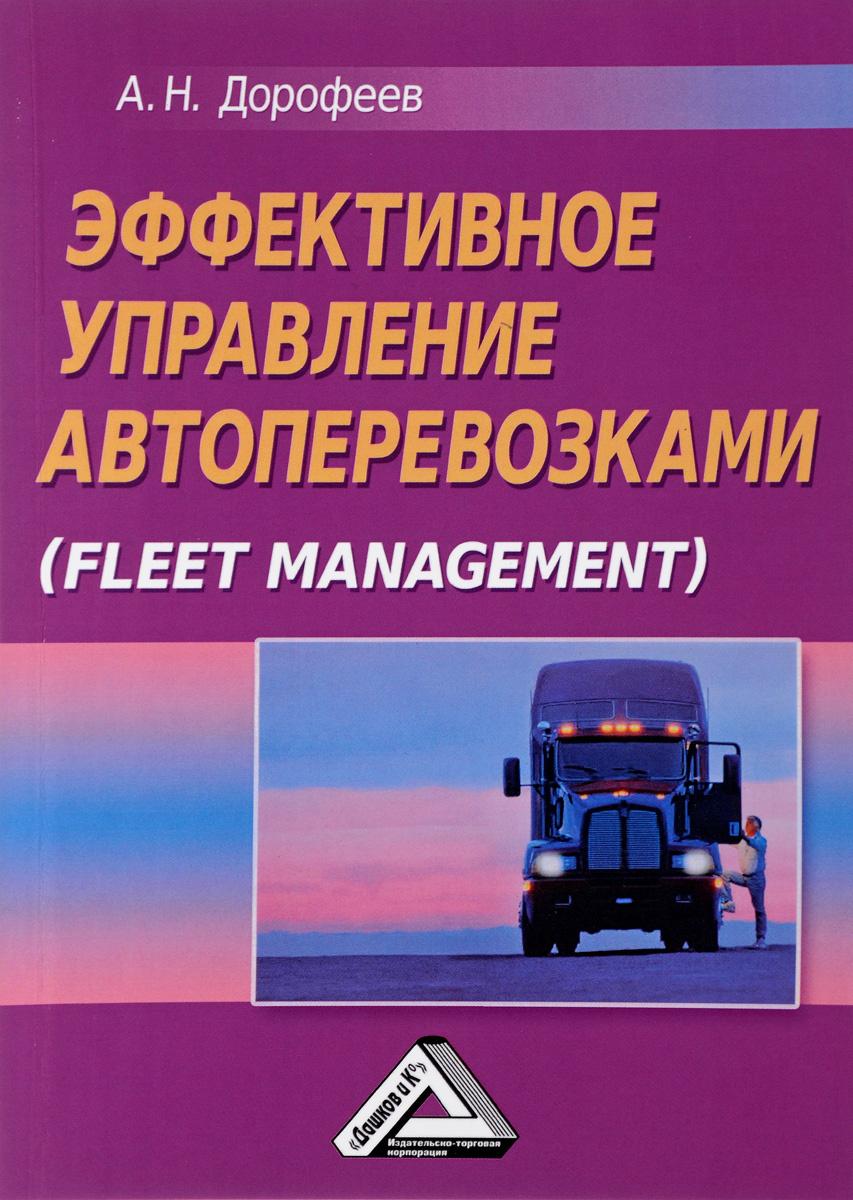 Эффективное управление автоперевозками   Дорофеев Алексей Николаевич  #1