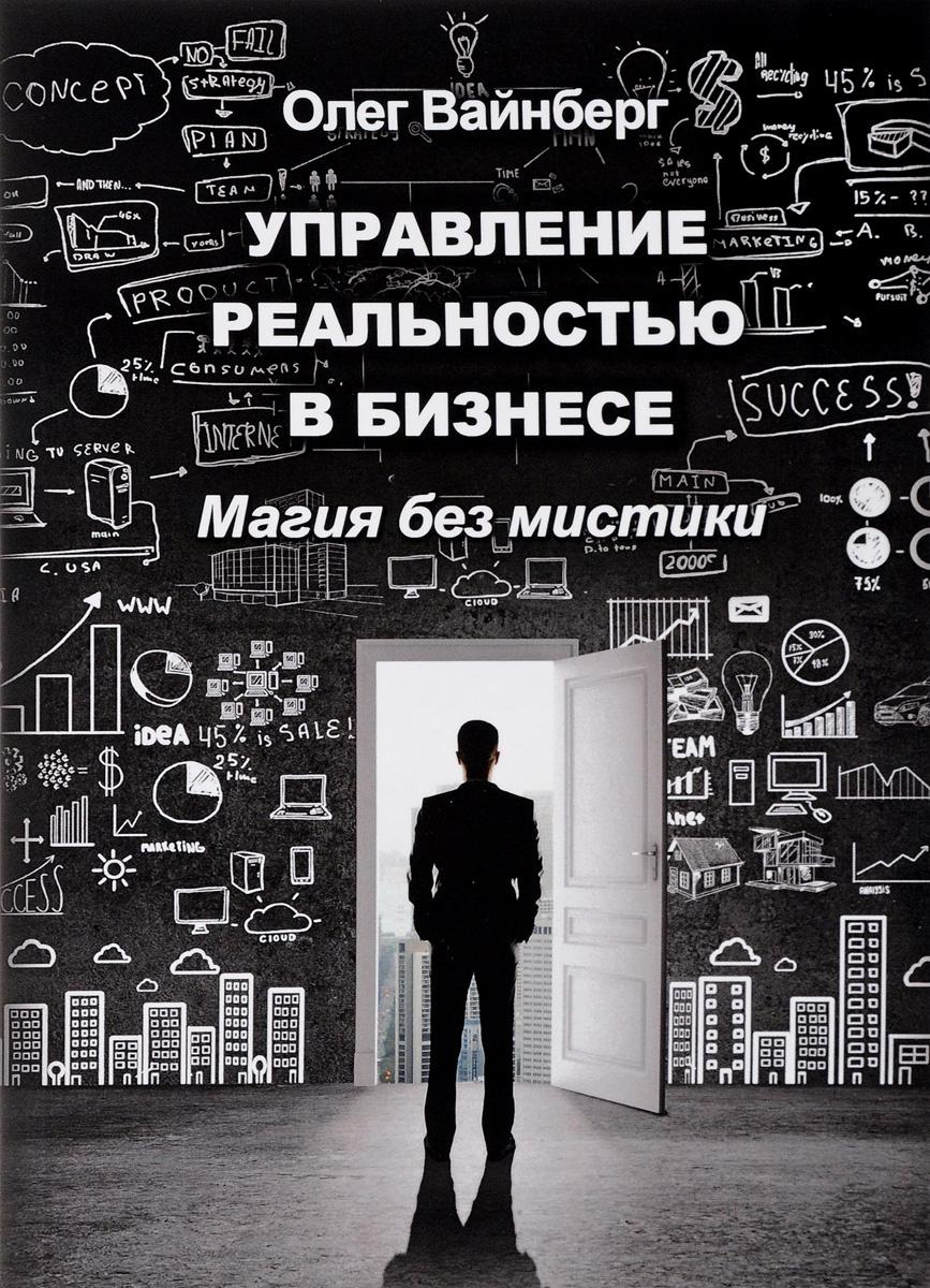 Управление реальностью в бизнесе. Магия без мистики | Вайнберг Олег  #1