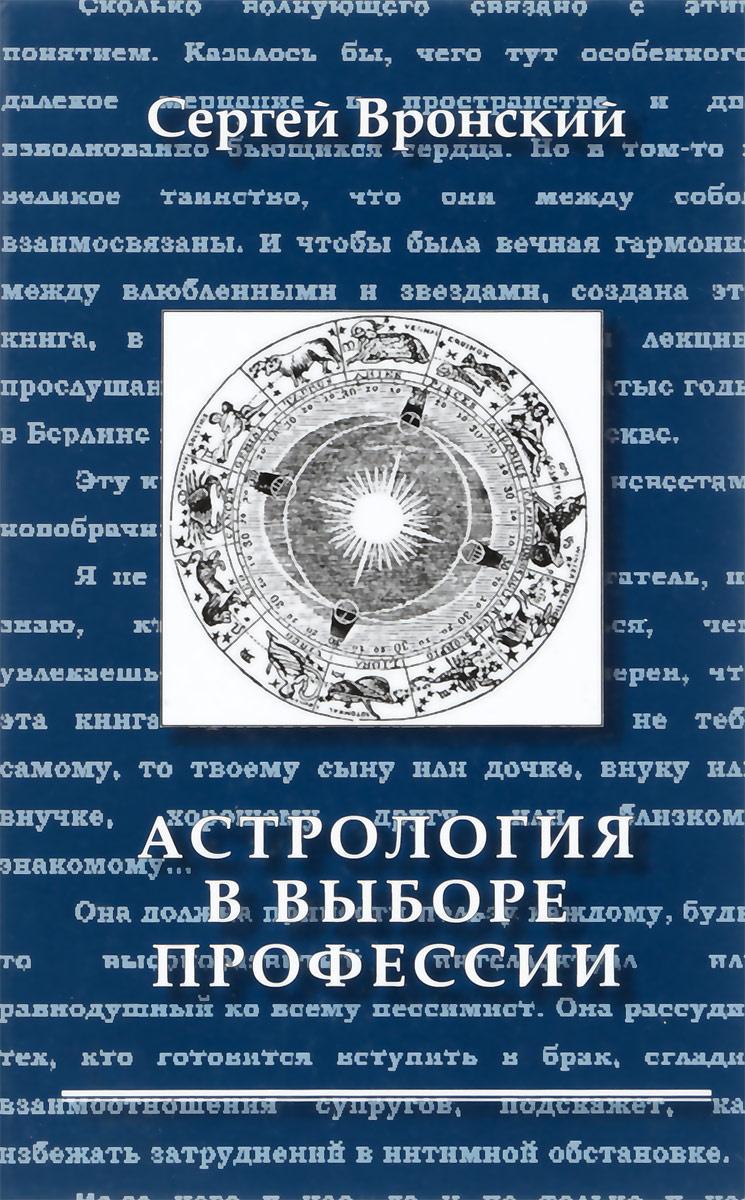 Астрология в выборе профессии   Вронский Сергей Алексеевич  #1