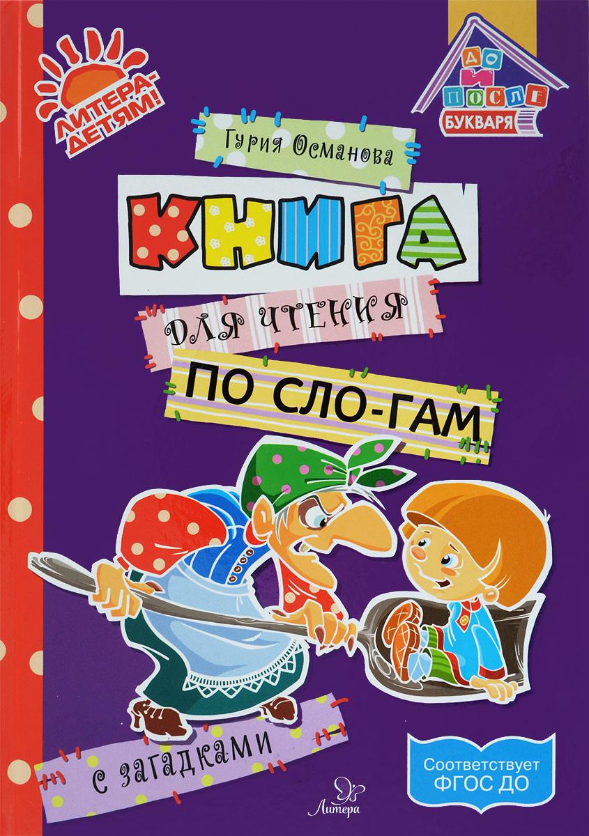 Книга для чтения по слогам с загадками   Османова Гурия Абдулбарисовна  #1