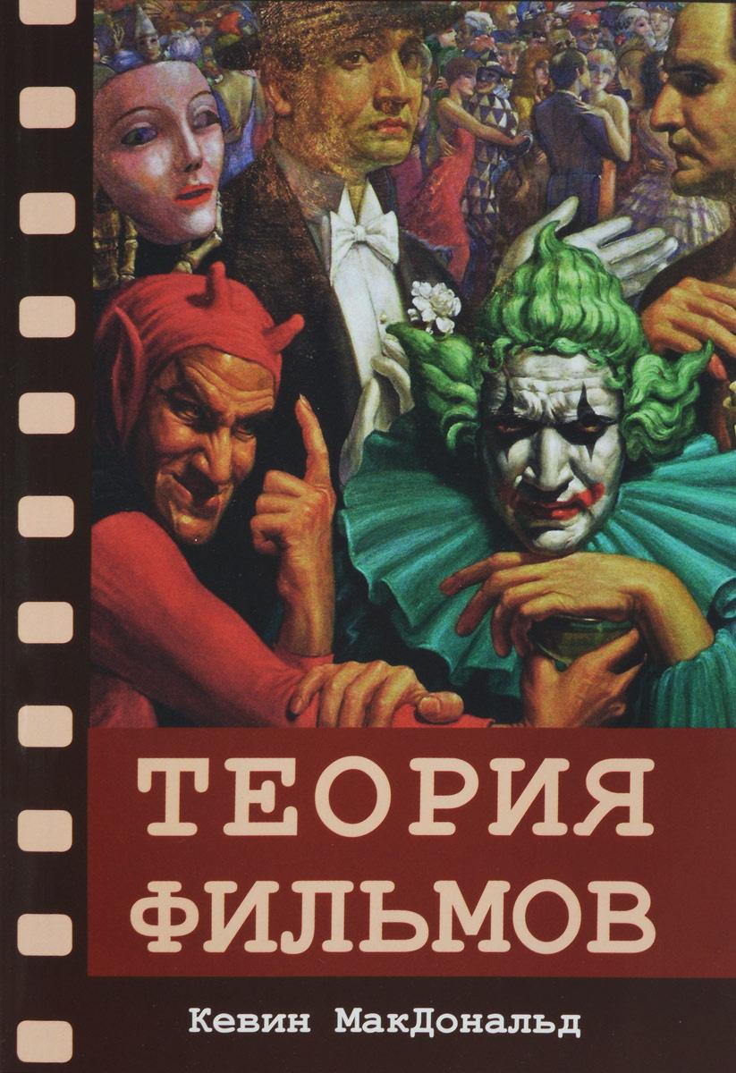 Теория фильмов   Макдональд Кевин #1