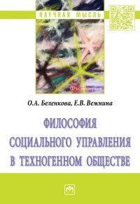 Философия социального управления в техногенном обществе | Беленкова Оксана Алексеевна, Вежнина Елена #1