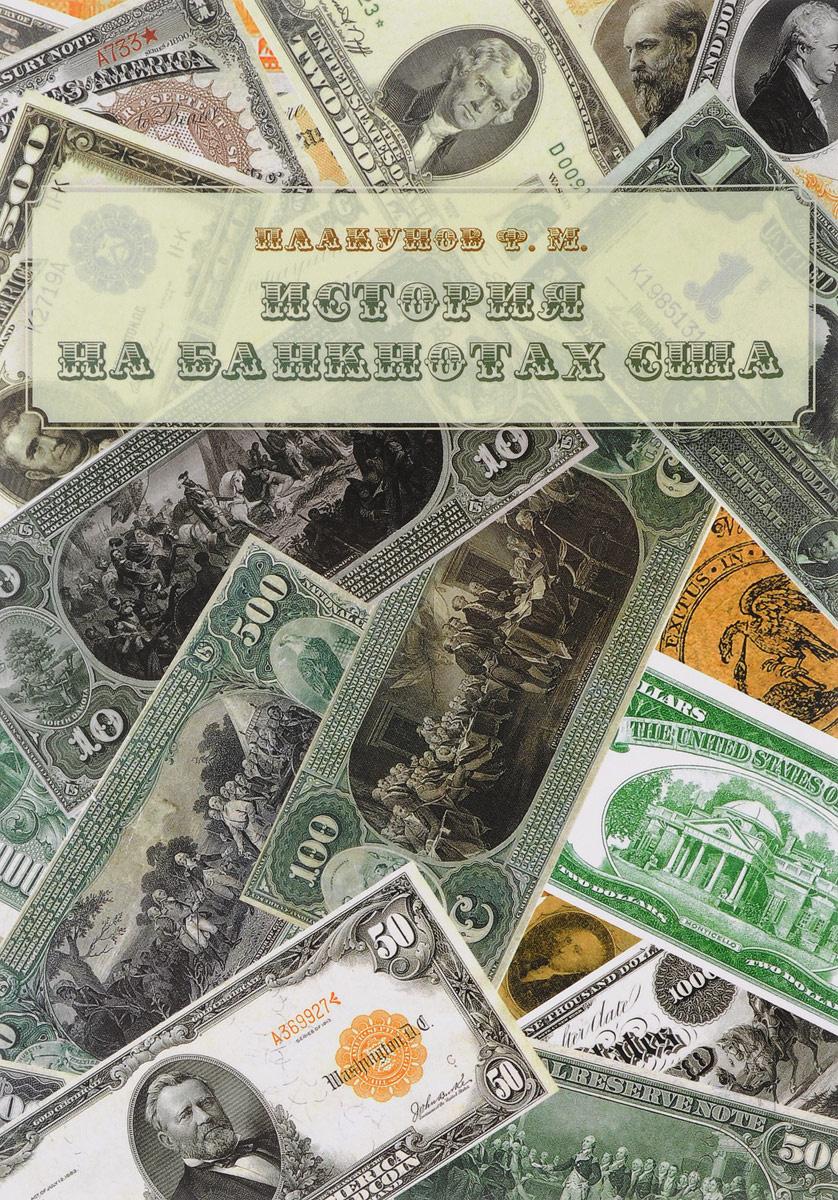История на банкнотах США | Плакунов Федор Михайлович #1