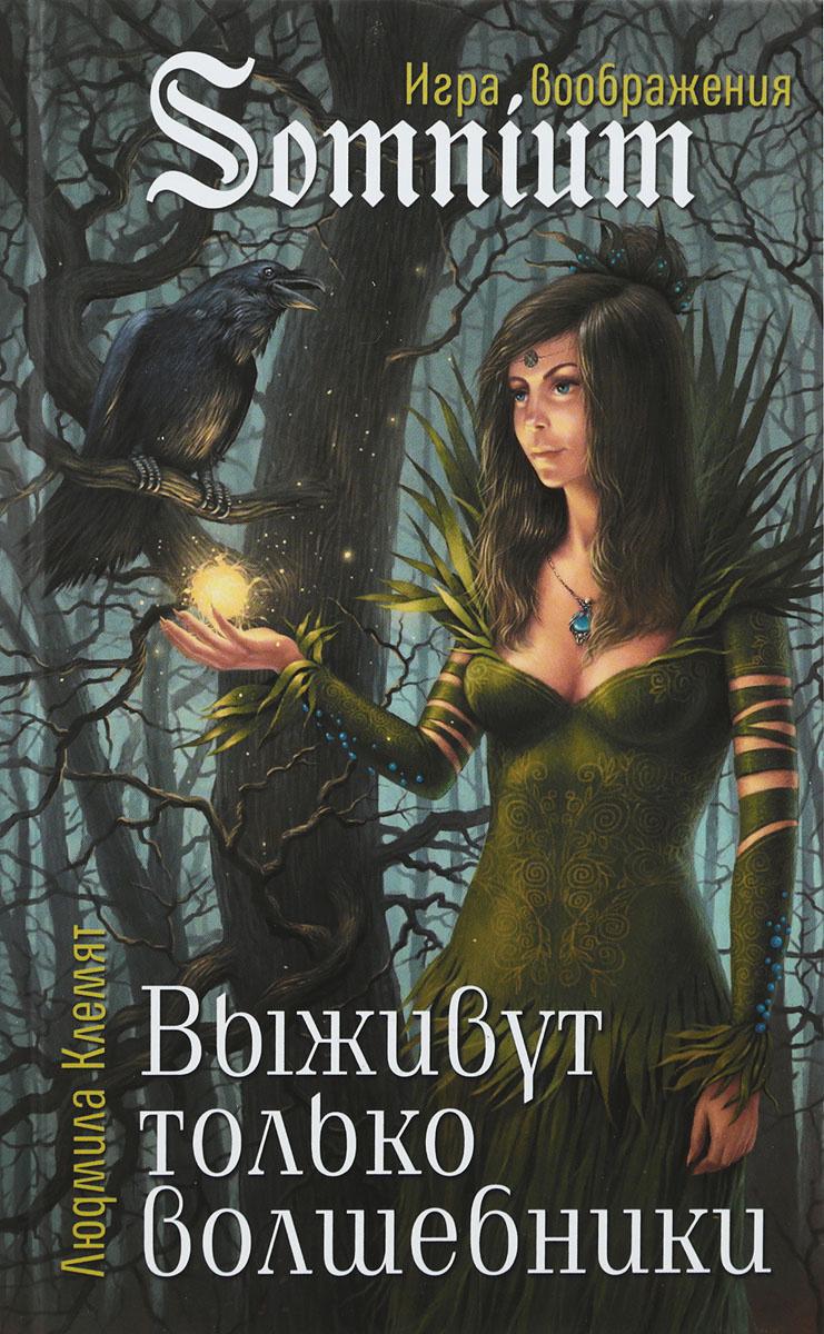 Выживут только волшебники   Клемят Людмила #1