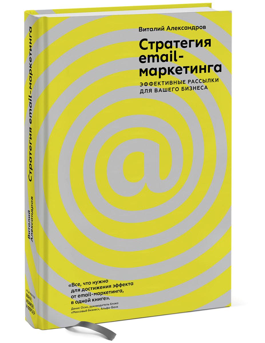 Стратегия email-маркетинга. Эффективные рассылки для вашего бизнеса | Александров Виталий  #1