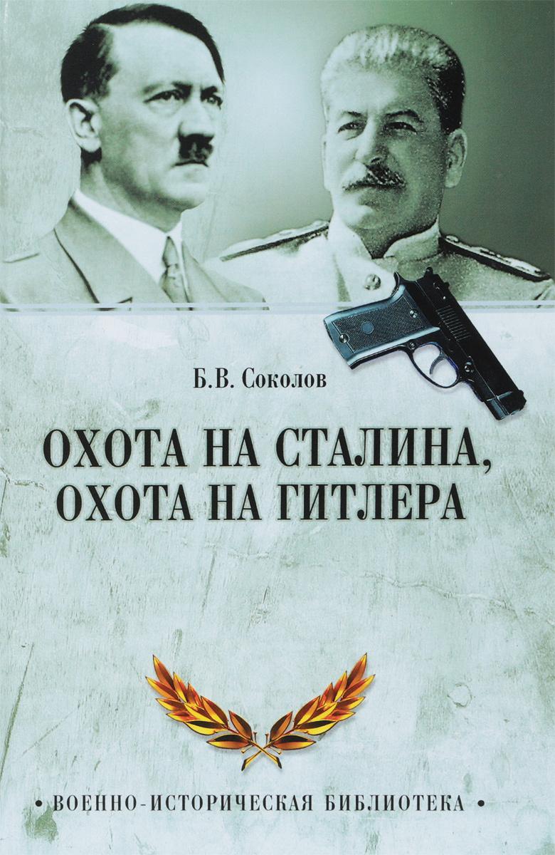 Охота на Сталина, охота на Гитлера. Тайная борьба спецслужб | Соколов Борис Вадимович  #1