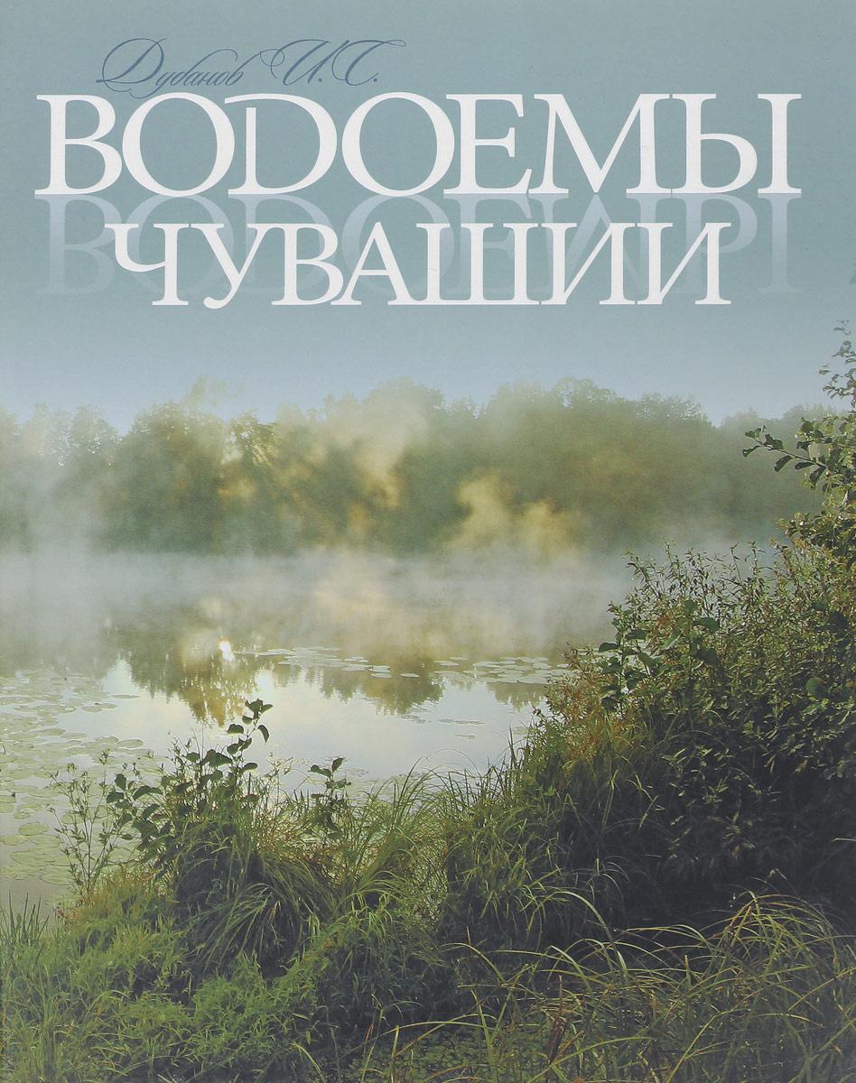 Водоемы Чувашии. Книга-альбом | Дубанов Иван Степанович  #1
