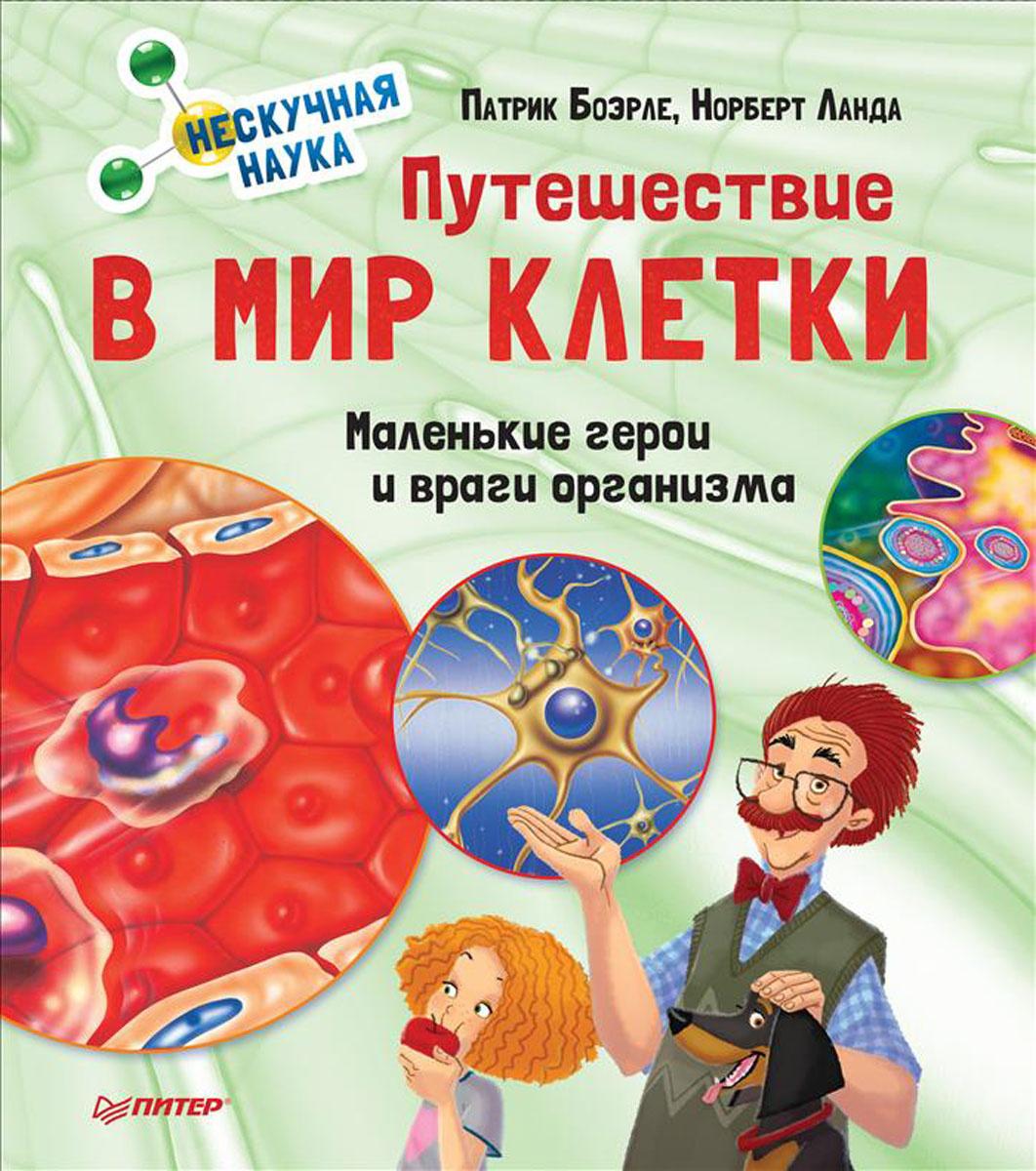 Путешествие в мир клетки. Нескучная наука | Боэрле Патрик, Ланда Норберт  #1