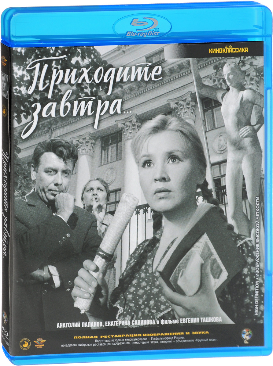 Приходите завтра (Blu-Ray) #1
