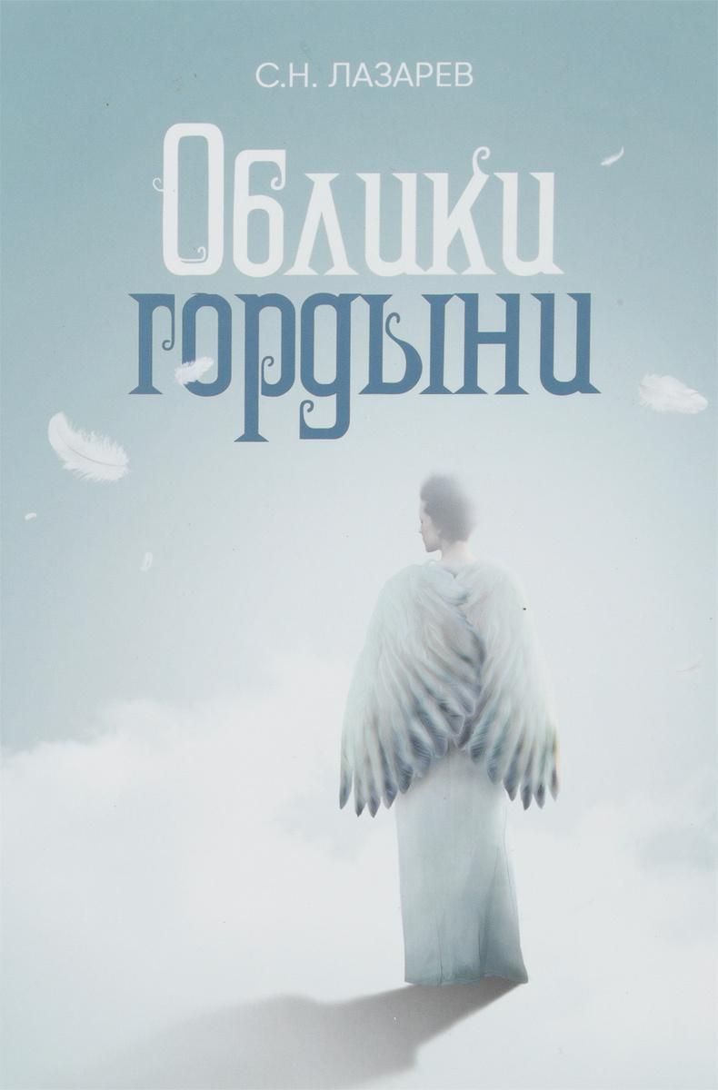 Облики гордыни | Лазарев Сергей Николаевич #1