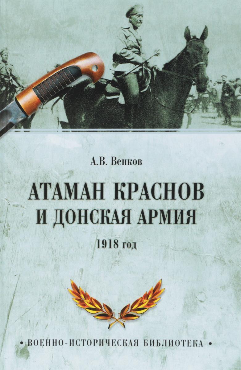 Атаман Краснов и Донская армия. 1918 год | Венков Андрей Вадимович  #1