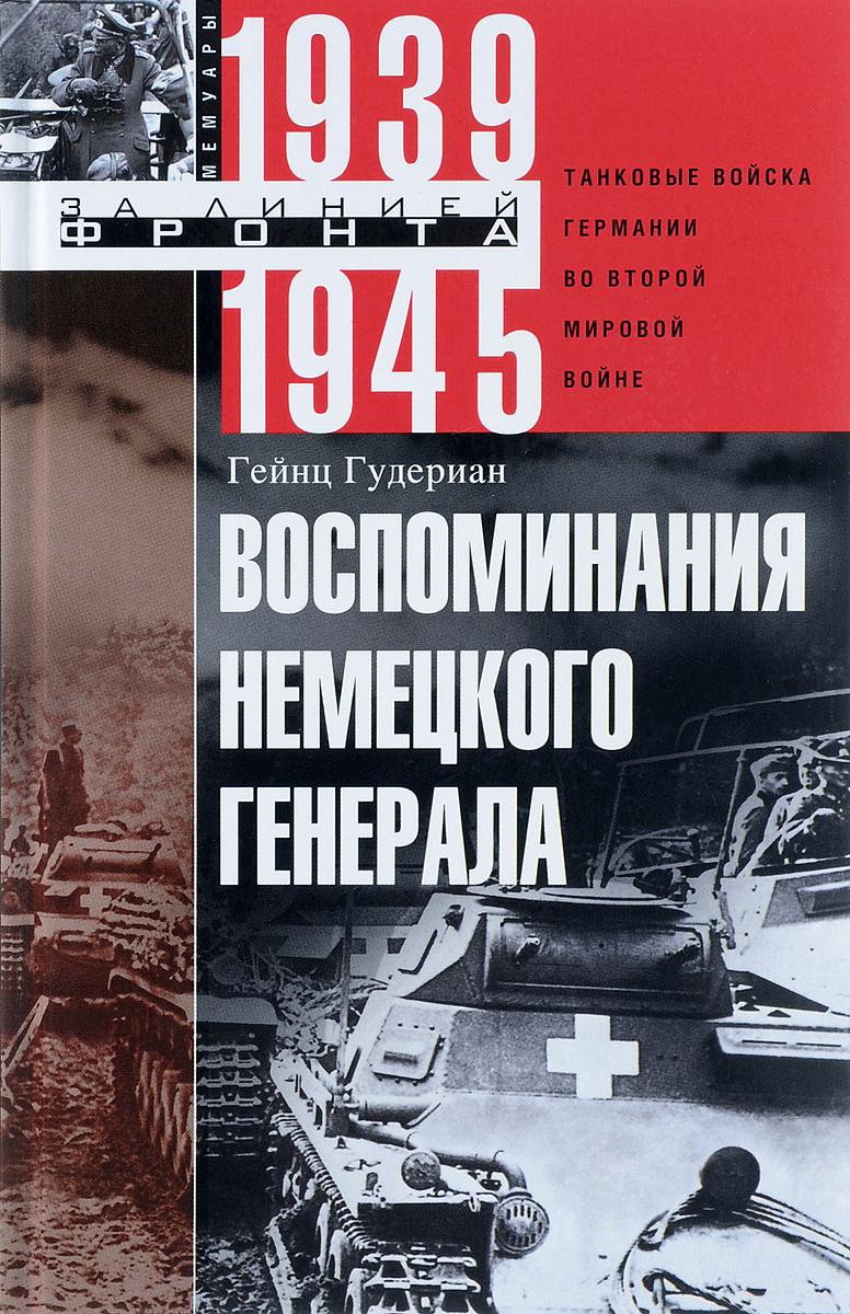 Воспоминания немецкого генерала. Танковые войска Германии во Второй мировой войне 1939-1945   Гудериан #1