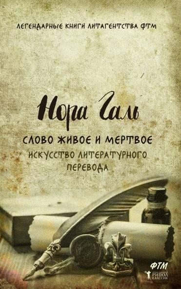 Слово живое и мертвое. Искусство литературного перевода   Галь Нора  #1
