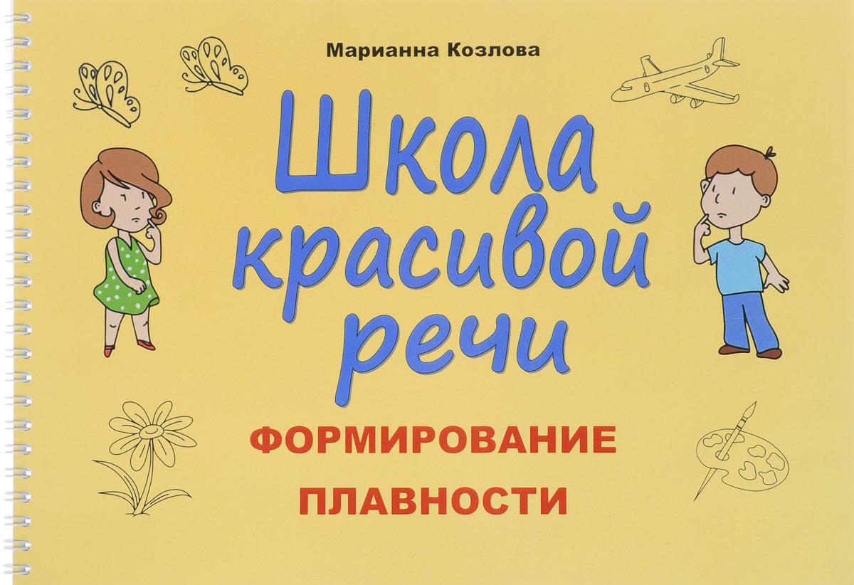 Школа красивой речи. Формирование плавносмти   Козлова Марианна Вадимовна  #1
