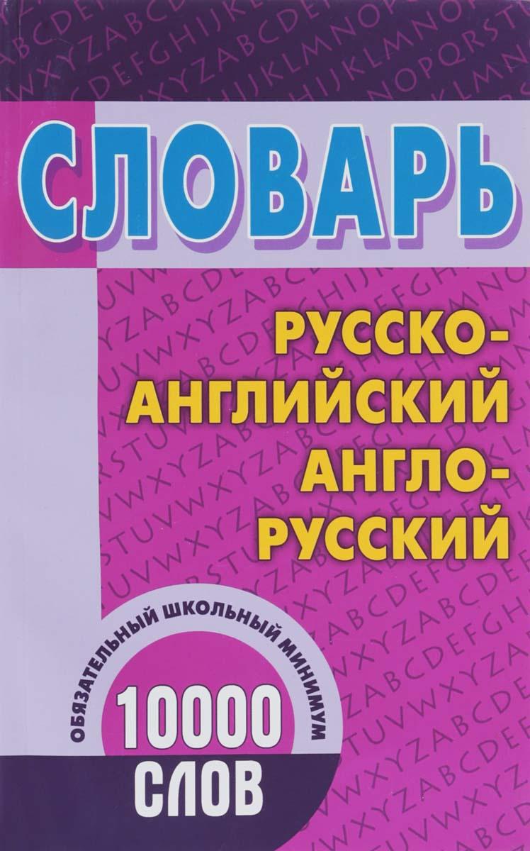 Словарь. Русско-английский, англо-русский #1
